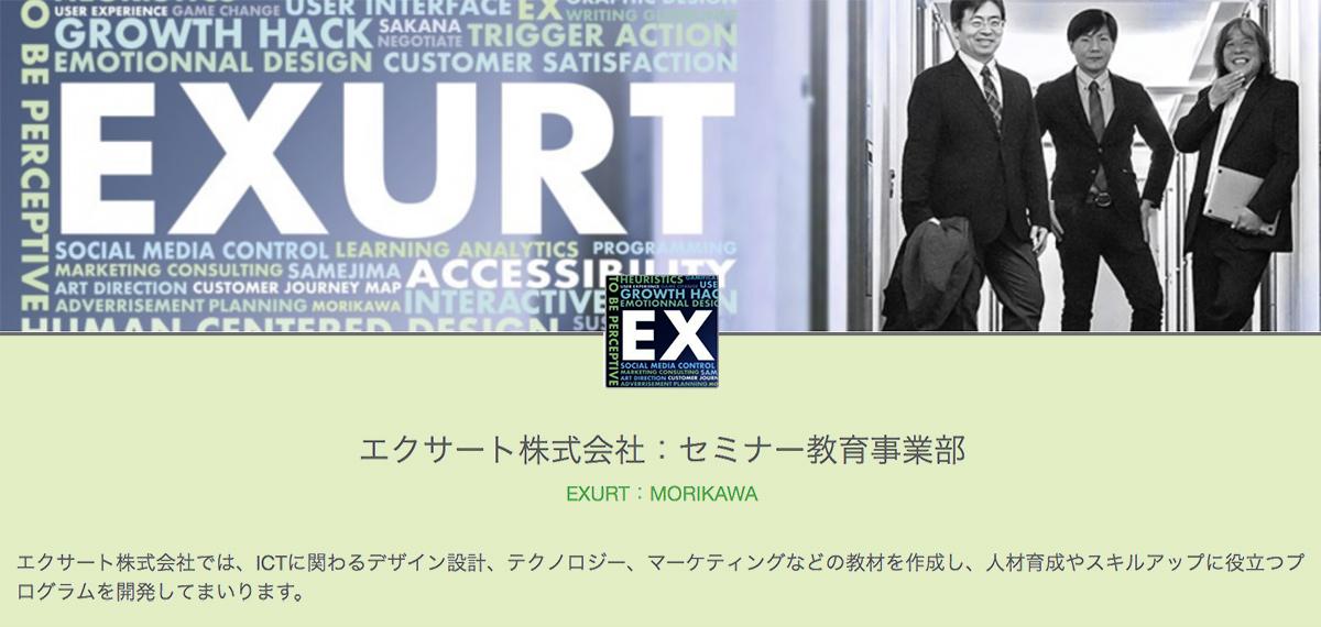 エクサート株式会社
